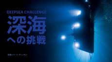 深海への挑戦