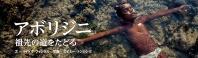 アボリジニ 祖先の道をたどる