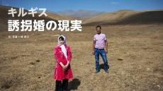 キルギス 誘拐婚の現実