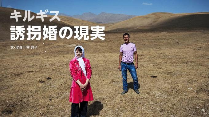 女性を連れ去り、強引に結婚させる「誘拐婚」。中央アジアの国、キルギスで続く驚きの慣習を、4カ月かけて取材した。