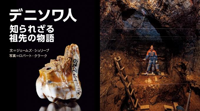 """シベリア南部の洞窟で見つかった化石。それは現生人類と共通の祖先をもつ""""第3の人類""""のものだった。"""