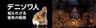 デニソワ人 知られざる祖先の物語