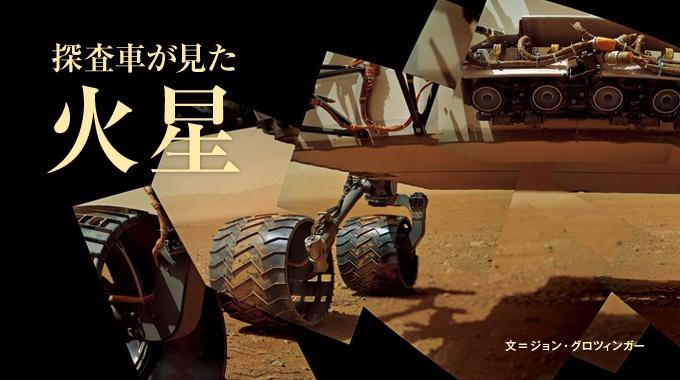 """2012年8月に着陸を果たした米航空宇宙局(NASA)の探査車「キュリオシティ」が、火星での""""フィールド調査""""に着手した。"""