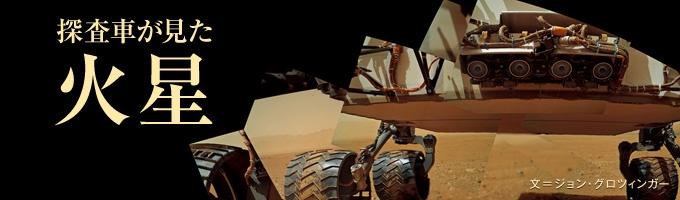 探査車が見た火星