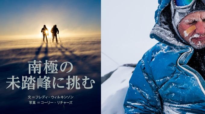 凍てつく南極にやって来た筋金入りのクライマーたち。大自然の猛威に立ち向かい、未踏峰の頂へと挑む。