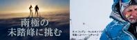南極の未踏峰に挑む