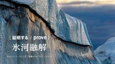[証明する/PROVE]氷河融解