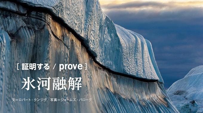 世界各地の氷河が驚くほどの速さで解けている。定点観測で記録した100万枚の写真が、気候変動の動かぬ証拠だ。