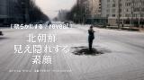 [明らかにする/REVEAL]北朝鮮 見え隠れする素顔
