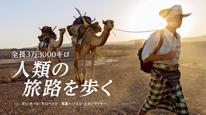 ピュリツァー賞を受賞したジャーナリストが、人類の拡散ルートをたどる徒歩の旅に出た。アフリカから南米最南端まで、全長3万3000キロの道のりだ。