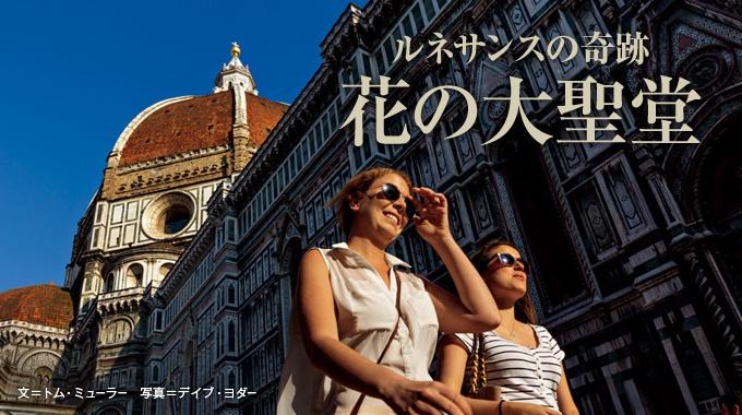 イタリア・フィレンツェが世界に誇る優美なドーム。ルネサンスの奇跡とも言うべき直径55メートルの巨大ドームを造ったのは、短気でさえない男だった。