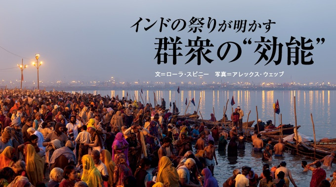 インドの祭り「クンブメーラ」は世界最大級の宗教行事。ヒンドゥー教徒たちはガンジス河畔に集い、大群衆の一部となることで心身の安らぎを得る。
