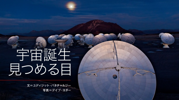 世界一巨大な電波望遠鏡が、南米チリのアタカマ砂漠でいよいよ始動した。アルマ望遠鏡の66基のアンテナが、初期の宇宙に目を凝らす。