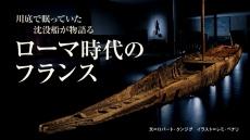 南仏で発見 古代ローマの沈没船