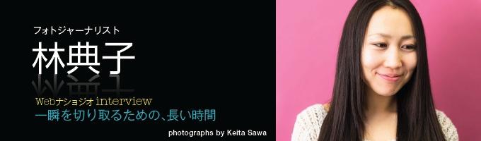 2010年以来、毎年名立たる報道写真賞を獲得してきた気鋭のフォトジャーナリスト。「ナショナル ジオグラフィック日本版」2013年7月号に掲載された写真「キルギスの誘拐結婚」で、林典子さんは、2014年の全米報道写真協会賞にも輝いた。その「キルギスの誘拐結婚」が写真集となって小社より刊行された。被写体となる人物の内面を浮き彫りにするために、長い時間をかけるという林さんに、アプローチ法や写真にかける思いを聞いた。(インタビュー・文=高橋盛男/写真=澤圭太)