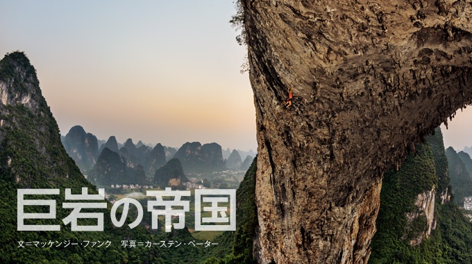世界有数の大洞窟の全貌を明かそうと、レーザー・スキャナーを携えて中国にやって来た探検隊。そこには想像を超える世界があった。