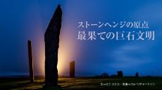 ストーンヘンジの原点 最果ての巨石文明