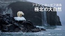 ロシア極北の大自然 フランツ・ヨーゼフ諸島