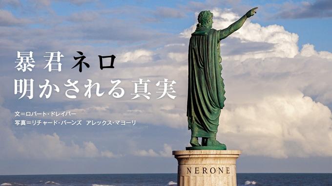 ローマの都に火を放ち、妻や実の母親も殺害したとされる皇帝ネロ。「暴君」として知られる男は、実は時代の先覚者だったのか。その真の姿を追う。
