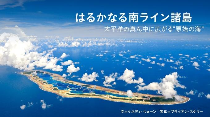 「原始の海プロジェクト」第2弾は、南ライン諸島へ。太平洋の真ん中に広がる健やかなサンゴの海を守ろうと、キリバス政府も動き始めた。