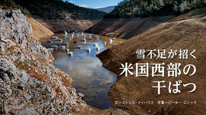 慢性的な水不足に悩まされる米国西部。重要な水源である山地の雪が減少しているのだ。広大な農地と都市を支える水を確保する方法はあるのか?