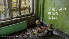 原発事故の現場を訪ねる チェルノブイリ見学ツアー