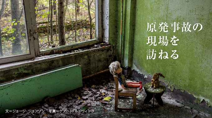 チェルノブイリ原子力発電所の事故から28年。人が住まなくなり、朽ち果てた立入禁止区域が今、観光客に公開されている。