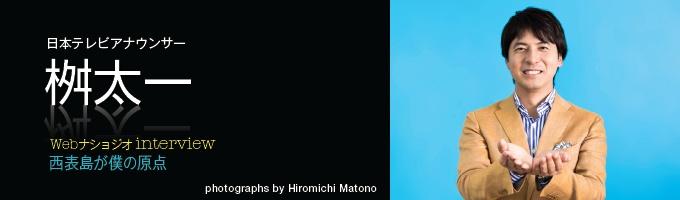 日本テレビ朝の情報番組「ZIP!」の総合司会としておなじみの桝太一さん。理系アナウンサーとしてのイメージが定着し、朝の情報番組では珍しく、自然や生き物を扱ったコーナー「なーるほどマスカレッジ」も好評とか。先ごろ、これまでの生き物とのつきあいを綴った『理系アナ桝太一の生物部な毎日』(岩波ジュニア新書)が上梓された。「西表島の自然が僕の原点」という桝さんの「生物部な心」に迫る。