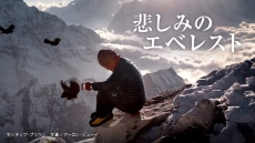 悲しみのエベレスト