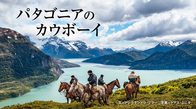 南米チリの最南端に生きる伝統のカウボーイ「バグアレーロ」。野生化した荒くれ牛を捕獲する辺境の旅は、想像を絶する危険と苦難の連続だった。