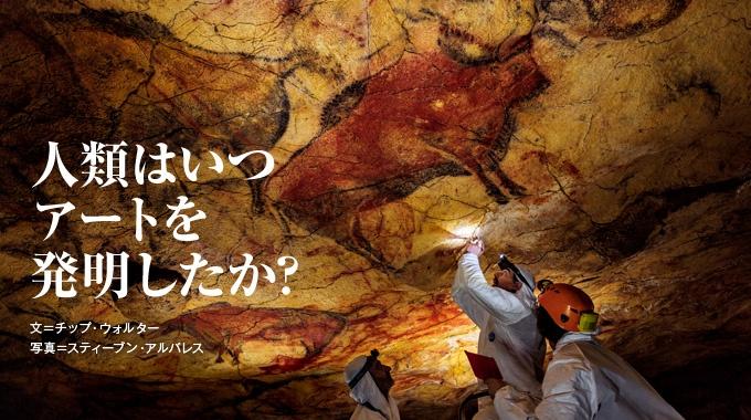 人類の歴史で最も偉大な発明は? 一つの答えは「アート」、すなわち抽象的な概念に具体的な形を与える表現方法だ。洞窟壁画や遺物からその起源を探る。