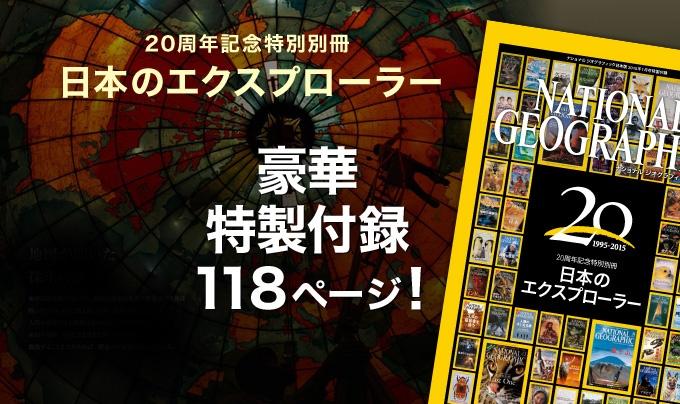【付録】20周年特別別冊 日本のエクスプローラー