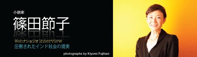 デビュー25周年記念として、作家の篠田節子さんが先ごろ上梓した作品は『インドクリスタル』。執筆中、取材のため初めてインドへ旅行したという篠田さんに、作品づくりのきっかけやインド取材で訪ねた先住民の村のことなどをうかがった。