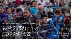 人類の旅路 戦火を逃れ 国境を越えるシリア難民
