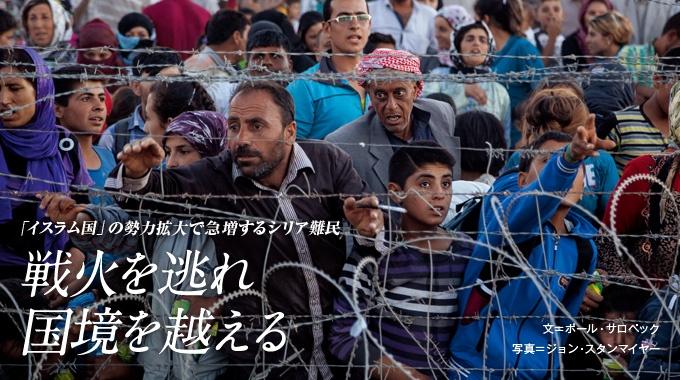 過激派組織「イスラム国」の襲撃を逃れ、トルコ国境に押し寄せるシリアの人々。人類の旅路をたどる第4回は、中東で難民の現実を目の当たりにする。