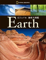 ビジュアル 地球大図鑑