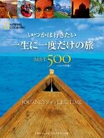 一生に一度だけの旅BEST500 [コンパクト版]