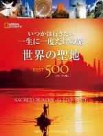 世界の聖地BEST500 [コンパクト版]