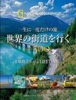 世界の街道を行く BEST500