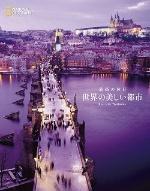 世界の美しい都市