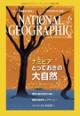 ナショナル ジオグラフィック日本版 2011年6月号