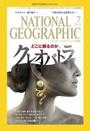 ナショナル ジオグラフィック日本版 2011年7月号