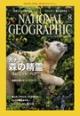ナショナル ジオグラフィック日本版 2011年8月号