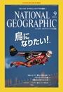 ナショナル ジオグラフィック日本版 2011年9月号
