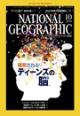 ナショナル ジオグラフィック日本版 2011年10月号