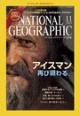 ナショナル ジオグラフィック日本版 2011年11月号