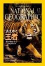 ナショナル ジオグラフィック日本版 2011年12月号