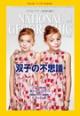 ナショナル ジオグラフィック日本版 2012年1月号