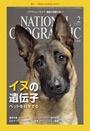 ナショナル ジオグラフィック日本版 2012年2月号