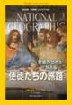 ナショナル ジオグラフィック日本版 2012年3月号